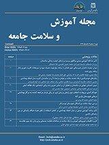 مجله آموزش و سلامت جامعه
