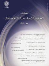 فصلنامه تحقیقات مدلسازی اقتصادی