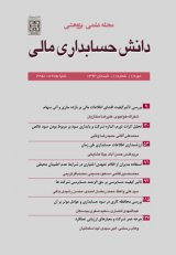 مجله دانش حسابداری مالی