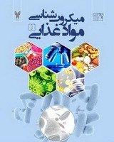 فصلنامه میکروب شناسی مواد غذائی