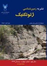 دوفصلنامه زمین شناسی ژئوتکنیک