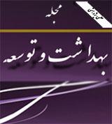 مجله بهداشت و توسعه