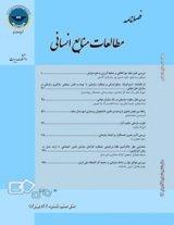 فصلنامه مطالعات منابع انسانی