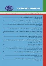فصلنامه مهندسی برق و الکترونیک ایران