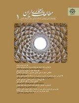 دو فصلنامه مطالعات معماری ایران