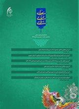 دو فصلنامه هنرهای صناعی اسلامی