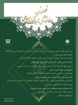 طرح روی جلد فصلنامه مطالعات مالی و بانکداری اسلامی