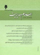 دوفصلنامه اسلام و مدیریت