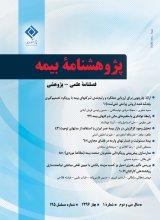 طرح روی جلد فصلنامه پژوهشنامه بیمه