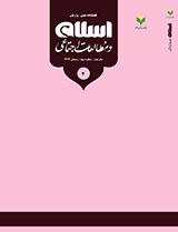 فصلنامه اسلام و مطالعات اجتماعی