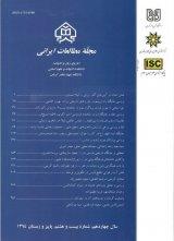 دوفصلنامه مطالعات ایرانی