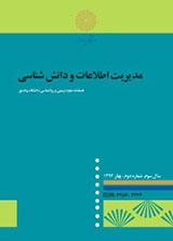 فصلنامه مدیریت اطلاعات و دانش شناسی