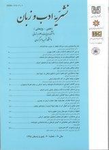 نثر پژوهی ادب فارسی