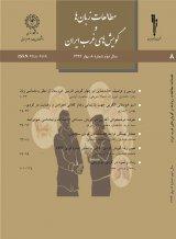 مطالعات زبان و گویش های غرب ایران