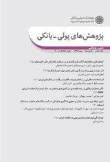 طرح روی جلد پژوهش های پولی و بانکی