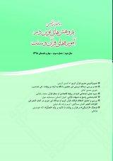 دوفصلنامه پژوهش های نوین در آموزه های قرآن و سنت