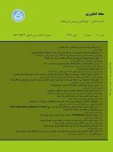 طرح روی جلد دو فصلنامه کشاورزی
