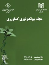 طرح روی جلد دوفصلنامه بیوتکنولوژی کشاورزی