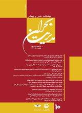 طرح روی جلد مدیریت بحران