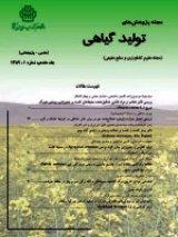 مجله پژوهش های تولید گیاهی