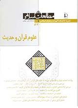 دوفصلنامه علوم قرآن و حدیث