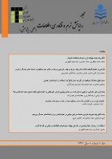 مجله رایانش نرم و فناوری اطلاعات