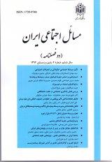 مسائل اجتماعی ایران