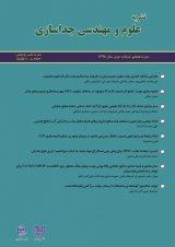 دوفصلنامه علوم و مهندسی جداسازی