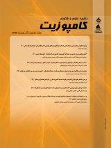 فصلنامه علوم و فناوری کامپوزیت