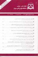 مجله دانشگاه علوم پزشکی سبزوار