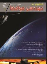 فصلنامه فناوری در مهندسی هوافضا