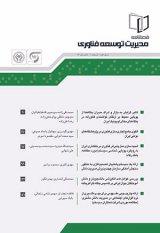 فصلنامه مدیریت توسعه فناوری
