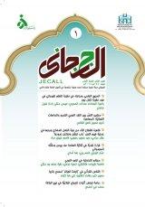 مجلة الجرجانی فی تأصیل البلاغة والنقد الأدبی