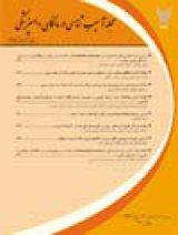 مجله آسیب شناسی درمانگاهی دامپزشکی