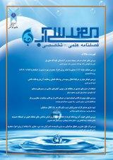 دوفصلنامه مهندسی آب