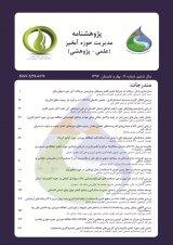 پژوهشنامه مدیریت حوزه آبخیز
