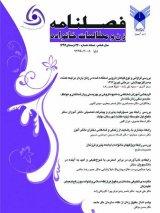 فصلنامه زن و مطالعات خانواده