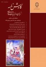 کاوش نامه زبان و ادبیات فارسی