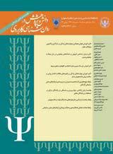 فصلنامه دانش و پژوهش در روانشناسی کاربردی