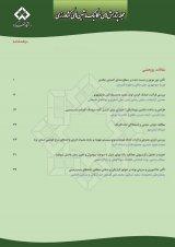 طرح روی جلد دوفصلنامه پژوهشهای مکانیک ماشینهای کشاورزی
