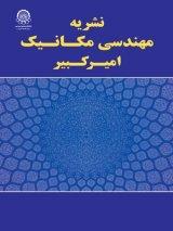 مجله مهندسی مکانیک امیرکبیر