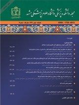 مجله دانشکده پزشکی مشهد