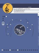 فصلنامه رویکردهای نوین در آزمایشگاههای علمی ایران