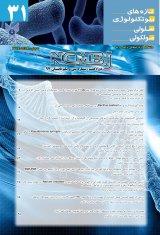 مجله تازه های بیوتکنولوژی سلولی – مولکولی
