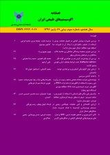 فصلنامه اکوسیستم های طبیعی ایران