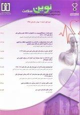 دوفصلنامه نوین سلامت