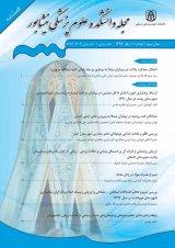 مجله دانشکده علوم پزشکی نیشابور