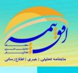 طرح روی جلد ماهنامه افق بیمه