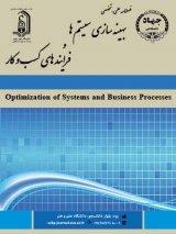 فصلنامه بهینه سازی سیستم ها و فرایندهای کسب و کار