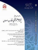 دوفصلنامه پاسداری فرهنگی انقلاب اسلامی